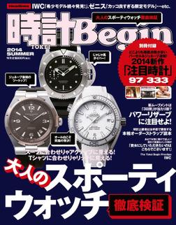 時計Begin 2014年夏号 vol.76-電子書籍
