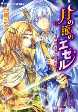 月の瞳のエゼル ~太陽の王子と闇の鉤爪~-電子書籍