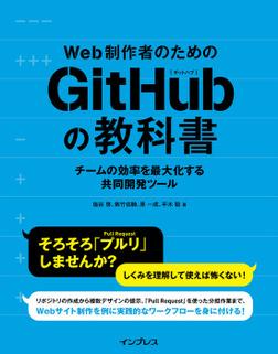 Web制作者のためのGitHubの教科書 チームの効率を最大化する共同開発ツール-電子書籍