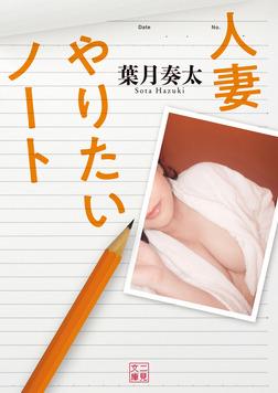 人妻 やりたいノート-電子書籍