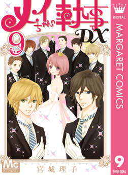 メイちゃんの執事DX 9-電子書籍