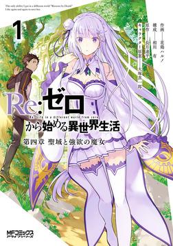 Re:ゼロから始める異世界生活 第四章 聖域と強欲の魔女 1-電子書籍
