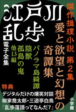 江戸川乱歩 電子全集6 傑作推理小説集 第2集-電子書籍