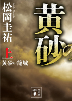 黄砂の籠城(上)-電子書籍