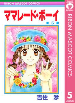 ママレード・ボーイ 5-電子書籍