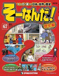 マンガで楽しむ日本と世界の歴史 そーなんだ! 67号