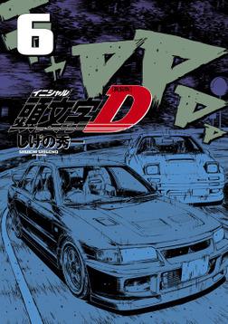 新装版 頭文字D(6)-電子書籍