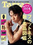 Tarzan(ターザン) 2021年4月22日号 No.808 [フィットネスの新・名品図鑑]