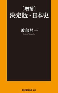 [増補]決定版・日本史