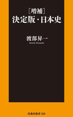 [増補]決定版・日本史-電子書籍