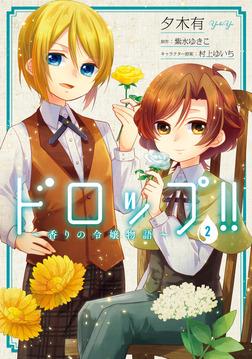 ドロップ!! ~香りの令嬢物語~ 2-電子書籍
