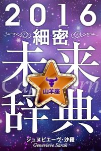 2016年占星術☆細密未来辞典山羊座