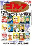 週刊ゴルフダイジェスト 2021/3/16号