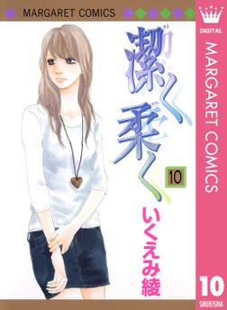 潔く柔く 10-電子書籍