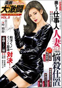 漫画大激闘 Vol.5