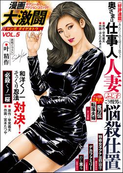 漫画大激闘 Vol.5-電子書籍