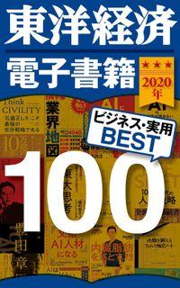 東洋経済 電子書籍ベスト100 2020年版