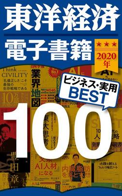 東洋経済 電子書籍ベスト100 2020年版-電子書籍