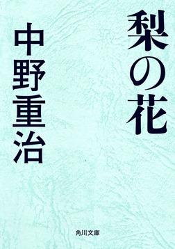梨の花-電子書籍