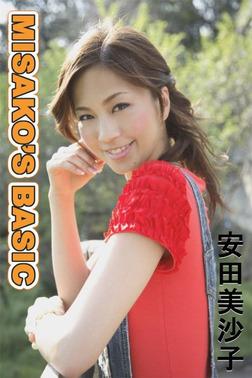 安田美沙子 「MISAKO'S BASIC」-電子書籍