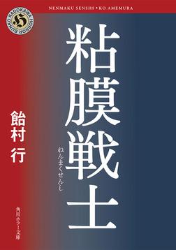 粘膜戦士-電子書籍
