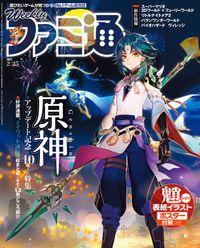 週刊ファミ通 2021年2月25日号【BOOK☆WALKER】