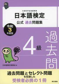 日本語検定公式過去問題集 4級 令和3年度版