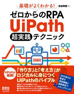 基礎がよくわかる! ゼロからのRPA UiPath 超実践テクニック-電子書籍