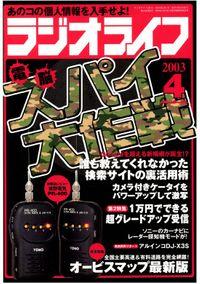ラジオライフ2003年4月号