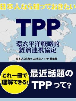 日本人なら知っておきたい TPP 環太平洋戦略的経済連携協定-電子書籍