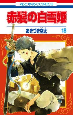 赤髪の白雪姫 18巻-電子書籍