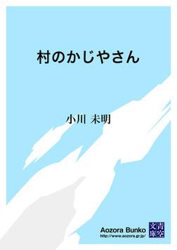 村のかじやさん-電子書籍