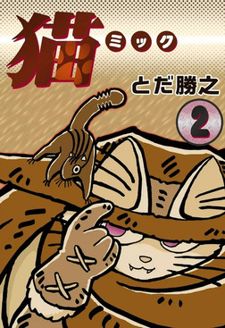 猫~ミック~ (2)-電子書籍