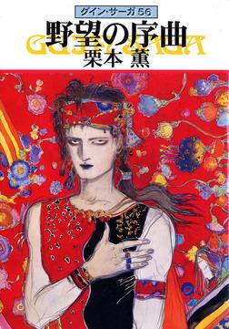 グイン・サーガ56 野望の序曲-電子書籍