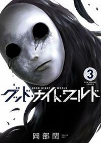 グッド・ナイト・ワールド(3)