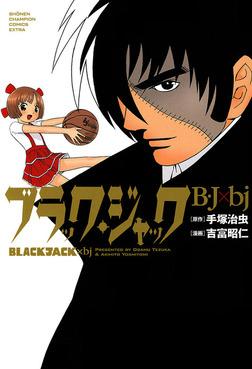 ブラック・ジャック B・J×bj-電子書籍