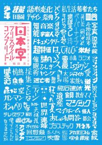 日本字フリースタイル・コンプリート