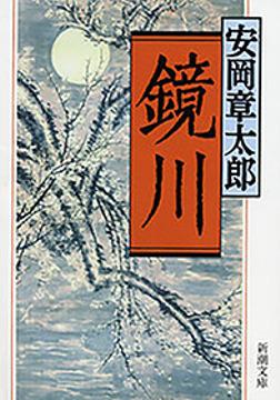 鏡川(新潮文庫)-電子書籍