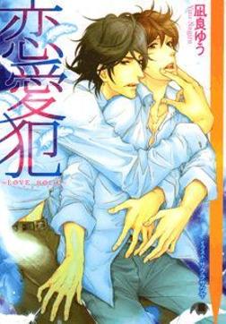 恋愛犯~LOVE HOLIC~-電子書籍