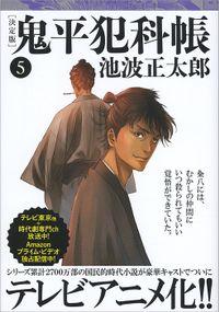 鬼平犯科帳[決定版](五)