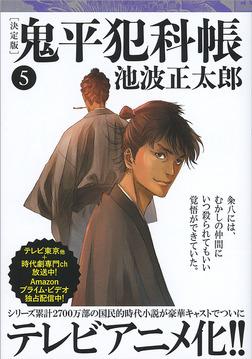鬼平犯科帳[決定版](五)-電子書籍