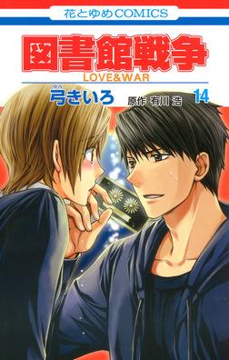 図書館戦争 LOVE&WAR 14巻-電子書籍