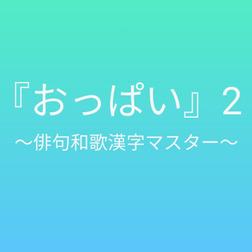 おっぱい2 〜俳句和歌漢字マスター〜-電子書籍