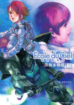 機動戦士ガンダム エコール・デュ・シエル(3)-電子書籍