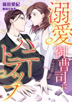 溺愛御曹司にハニートラップ-電子書籍
