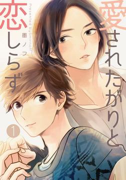 愛されたがりと恋しらず(1)-電子書籍