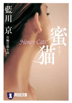 蜜猫-電子書籍