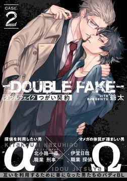 ダブルフェイク-Double Fake- つがい契約 2-電子書籍