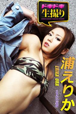 【ドキドキ生撮り】浦えりか えりかの裏技-電子書籍
