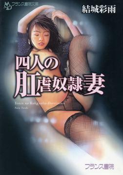 四人の肛虐奴隷妻-電子書籍